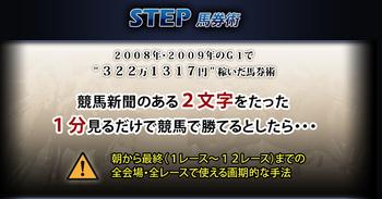 step馬券術(ステップ馬券術)の画像